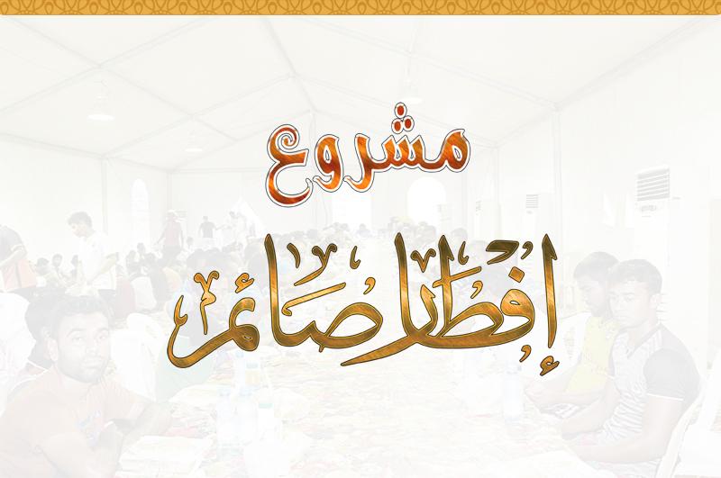 مشروع إفطار صائم – لعام 1440هـ